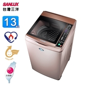 SANLUX台灣三洋13公斤DD直流變頻洗衣機 SW-13DVG~含基本安裝