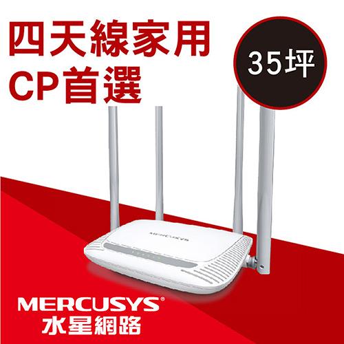 Mercusys 水星網路 MW325R 4天線 300Mbps N 無線路由器