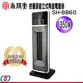 【信源電器】1-9小時【尚朋堂LED直立陶瓷電暖器】SH-8860/SH8860