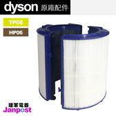 Dyson HP06 TP06 HEPA 活性碳 二合一複合 濾網 原廠盒裝/建軍電器
