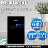 德國 Healthlead負離子清淨防潮除濕機(全黑限定版)EPI-610AK 公司貨 保固一年