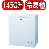 SANLUX台灣三洋【SCF-145M】145公升冷凍櫃*預購*