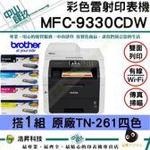 【搭1黑 + 3彩 原廠碳粉匣】Brother MFC-9330CDW 無線網路彩色雷射複合機