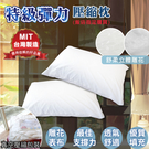 枕頭 - 特級彈力壓縮枕1入【柔軟蓬鬆 高彈力】精緻壓花表布、優質填充、透氣舒適 MIT台灣製
