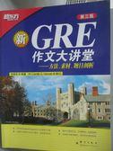 【書寶二手書T6/語言學習_QHP】GRE作文大講堂-方法、素材、題目剖析_3/e_韋曉亮(編著)_簡體