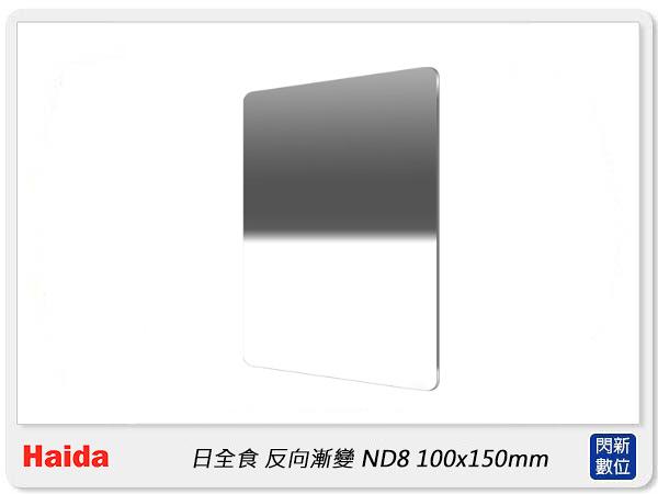 Haida 海大 日全食 反向漸變鏡 ND8 ND0.9 方型濾鏡 100x150mm (HD4291,公司貨)