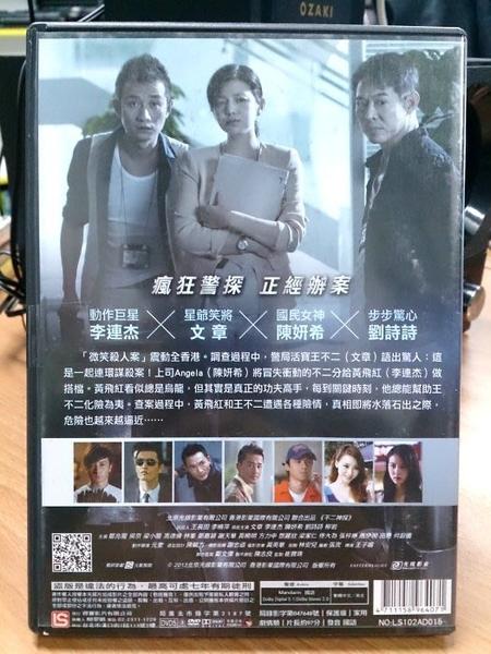 挖寶二手片-X04-075-正版DVD-華語【不二神探】-李連杰 陳妍希 劉詩詩(直購價)