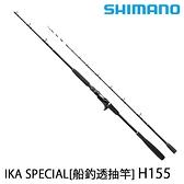 漁拓釣具 SHIMANO IKA SPECIAL H155 [船釣透抽竿]