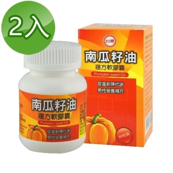【南紡購物中心】【台糖】南瓜籽油複方軟膠囊(60粒/瓶)2瓶