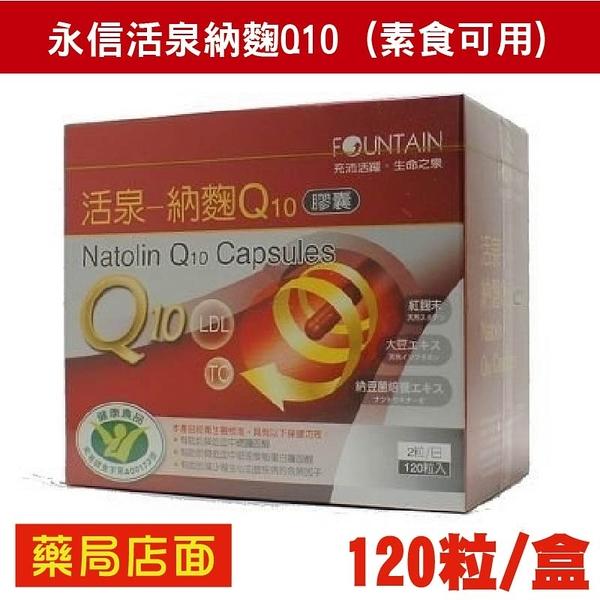 永信活泉納麴Q10 (素食可用) 120粒/盒 納豆 紅麴 新陳代謝 Q10 元氣健康館