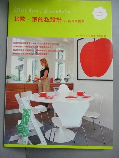 【書寶二手書T5/設計_GAV】北歐 家的私設計:斯德哥爾摩_Editions de Paris