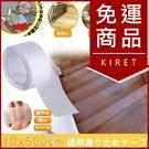 透明寬版10CM防滑膠帶貼耐磨-樓梯 浴...