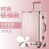復古行李箱女學生鋁框拉桿箱男24旅行箱萬向輪26密碼箱20寸登機箱