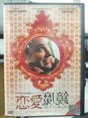 挖寶二手片-Y58-024-正版DVD-電影【戀愛魔鏡】-吉爾貝梅吉 卡洛琳狄哈佛娜斯 香坦勞比