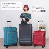 英國 Verage 維麗杰 簡約商務系列 行李箱/旅行箱-29吋(3色)
