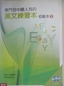 【書寶二手書T1/語言學習_E5X】專門替中國人寫的英文練習本-初級本(上冊)_博幼基金會