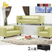ASSARI-(綠)安東尼簡約雙人皮沙發