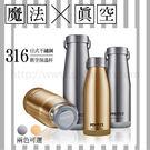 316 不鏽鋼真空 日式真空保溫瓶 保溫杯 不銹鋼保溫 900CC(2色任選)