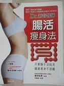 【書寶二手書T2/美容_AZM】Dr.新谷醫師腸活瘦身法_新谷弘實