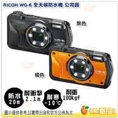 [分期0利率/送64G150M卡+電池+座充等9好禮] RICOH WG-6 防水相機 富堃公司貨 WG6 LED補光 潛水20米 耐寒