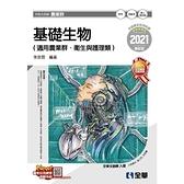 升科大四技 基礎生物(2021最新版)(附隨堂測驗卷)