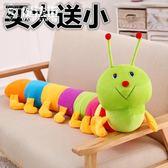 七彩毛毛蟲毛絨玩具睡覺可愛公仔創意抱枕布娃娃玩偶生日禮物 魔法街