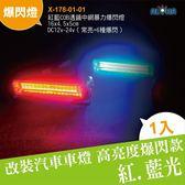 LED汽車改裝 紅藍COB透鏡中網暴力爆閃燈16*4.5*5cm DC12v~24v(常亮+6種爆閃) (X-178-01-01)