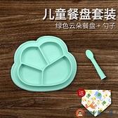寶寶餐盤嬰兒輔食碗硅膠防摔吸盤式分格盤兒童餐具套裝【淘夢屋】