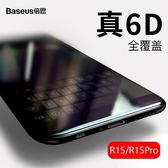 6D鋼化膜 OPPO R15 Pro 玻璃貼 R15 鋼化膜 保護貼 全玻璃 螢幕保護貼 高清防爆 0.2mm 全貼合