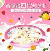 炒冰機家用迷你炒酸奶機DIY冰淇淋兒童炒冰盤水果沙冰igo    蜜拉貝爾