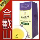 【名池茶業】合歡山手採高山茶/烏龍茶(150g)●茶湯鮮爽.口感甘滑●