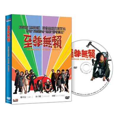 至尊無賴DVD 鄭中基/林子聰/傅穎