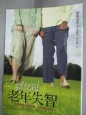 【書寶二手書T7/醫療_LGG】當父母老年失智_葉紋芳, 齊藤正彥