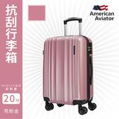 【American Aviator】Munich慕尼黑系列-碳纖紋超輕量抗刮行李箱 20吋(亮粉金)旅行箱 多色可選