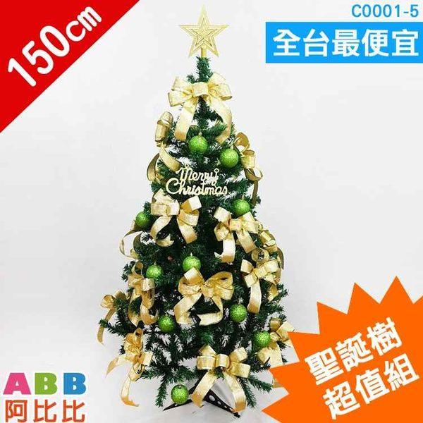 C0001-5★聖誕樹_5尺_超值組#聖誕節#聖誕#聖誕樹#吊飾佈置裝飾掛飾擺飾花圈#圈#藤