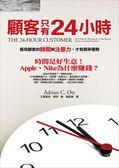 (二手書)顧客只有24小時:善用顧客的時間與注意力,才有競爭優勢