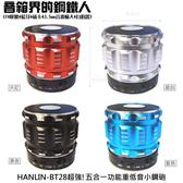 【全館折扣】 HANLIN-BT28 五合一 重低音 小鋼砲 小喇叭 小音箱 收音機 藍芽喇叭 插卡 音源輸入