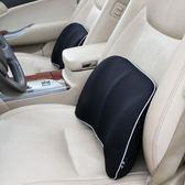 汽車腰靠靠墊記憶棉車用座椅靠背墊腰部支撐靠背四季透氣腰墊 【熱銷88折】