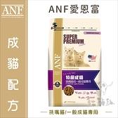 ANF愛恩富〔成貓配方,6kg〕