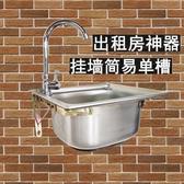 不銹鋼水槽小單槽廚房洗菜盆陽台洗碗池簡易單槽 水盆套餐帶支架  ATF  極有家