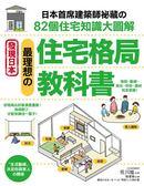 (二手書)最理想的住宅格局教科書:日本首席建築師才知道的82個住宅知識大圖解