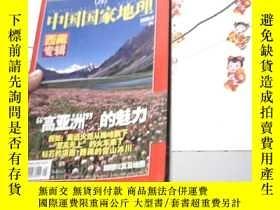 二手書博民逛書店中國國家地理(2005年9月罕見總第539期 含地圖)【架27-