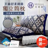 【Hilton 希爾頓】皇室宮廷銀離子手工雕花天絲獨立筒枕/買一送一歐式古典