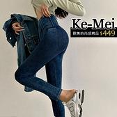 克妹Ke-Mei【ZT64322】NUTS芭比系列彈力顯身材高腰緊身牛仔褲