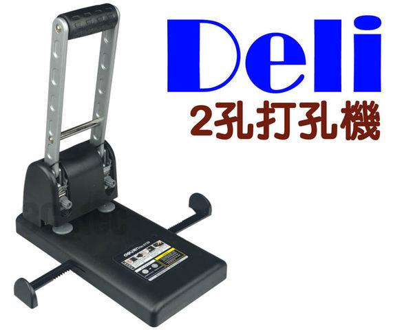 Deli-0103 2孔 二孔 雙孔 兩孔打孔機 (打孔直徑6mm)