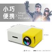 現貨 家用迷你微型投影儀LED娛樂便攜1080高清投影機