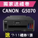 【獨家加碼送100元7-11禮券】Canon PIXMA G5070 商用連供印表機 / 適用 GI-70BK/GI-70C/GI-70M/GI-70Y