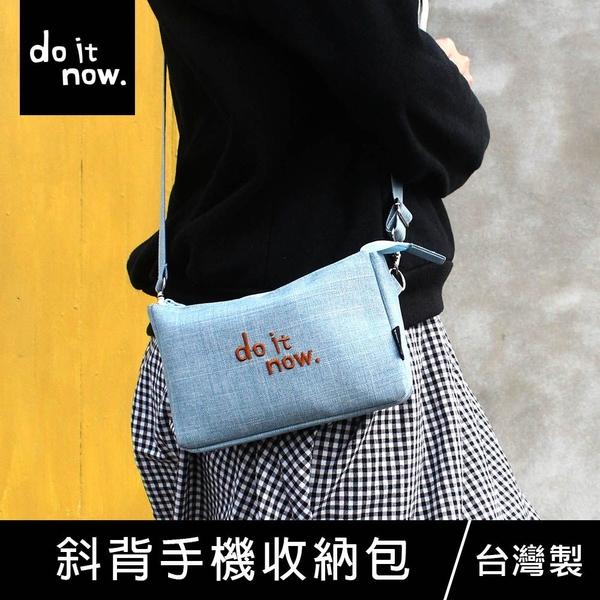 珠友 DO-60028 斜背手機收納包(可滑)手機包/手機保護套/手機袋-do it now