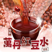 〔輸碼Yahoo88享88元折扣〕【愛上新鮮】(玻璃)特製萬丹微糖紅豆水3組(6瓶/組)