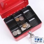 中號 帶鎖鐵盒子手提小錢箱桌面收納盒保險箱儲物箱【英賽德3C數碼館】